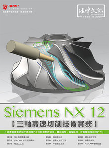 Siemens NX CAM 三軸高速切削技術實務-cover