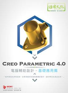Creo Parametric 4.0 電腦輔助設計—基礎應用篇, 2/e-cover