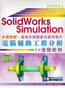 SolidWorks Simulation 電腦輔助工程分析進階範例, 2/e-cover