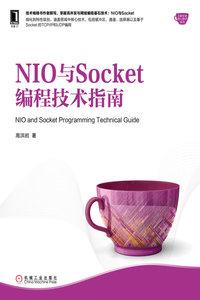 NIO與Socket編程技術指南-cover