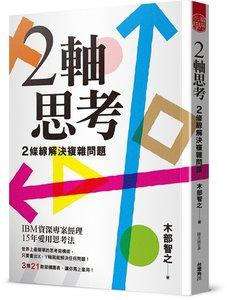 2軸思考 2條線解決複雜問題-cover