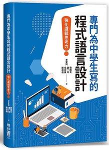 專門為中學生寫的程式語言設計:強化邏輯思考力-cover