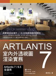 Artlantis 7 室內外透視圖渲染實務-cover