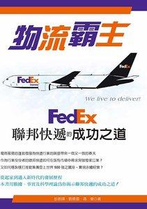 物流霸主:FedEx聯邦快遞的成功之道-cover