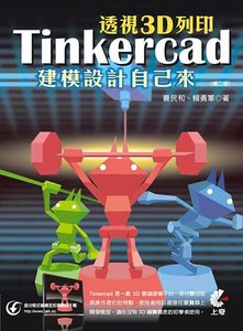 透視 3D列印:Tinkercad 建模設計自己來, 2/e-cover
