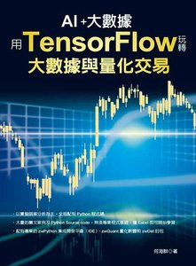 AI+大數據 -- 用 TensorFlow 玩轉大數據與量化交易-cover