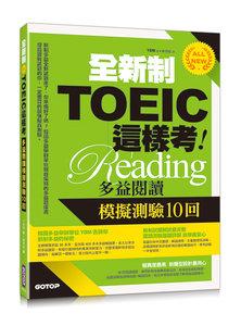 全新制 TOEIC 這樣考 -- 多益閱讀模擬測驗 10回-cover