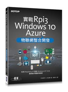 實戰 Rpi3、Windows 10、Azure 物聯網整合開發-cover