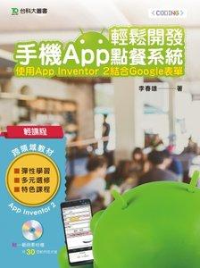 輕課程 輕鬆開發手機 App 點餐系統:使用 App Inventor 2 結合 Google 表單-cover