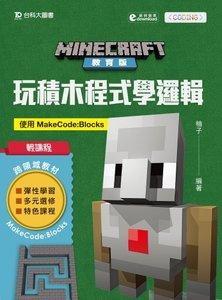 輕課程 Minecraft 教育版:玩積木程式學邏輯 - 使用 MakeCode:Blocks-cover