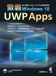 傲霸 UWP Apps Windows 10-威力運用 XAML & C# 完全開發勝典-cover