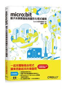 Micro:bit|親子共學開發版與圖形化程式編寫-cover