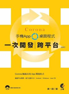 Corona 一次開發跨平台手機 App 桌面程式 (極巔版)-cover