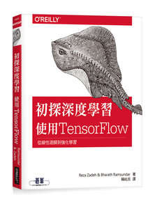 初探深度學習|使用 TensorFlow (TensorFlow for Deep Learning: From Linear Regression to Reinforcement Learning)-cover