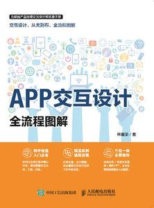 APP交互設計全流程圖解-cover