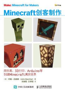 Minecraft創客製作:用樂高、3D打印、Arduino等創建Minecraft真實世界-cover