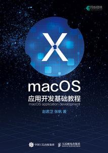 macOS應用開發基礎教程