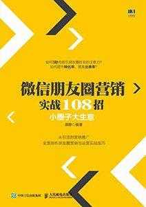 微信朋友圈營銷實戰108招 小圈子大生意-cover