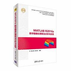 MATLAB R2016a 數字圖像處理算法分析與實現-cover