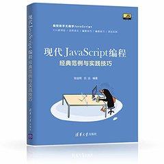 現代JavaScript編程:經典範例與實踐技巧-cover