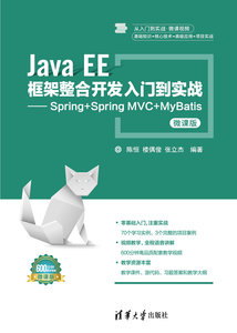 Java EE 框架整合開發入門到實戰 — Spring + Spring MVC + MyBatis (微課版)-cover