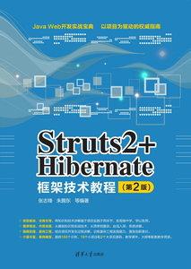 Struts2 + Hibernate 框架技術教程, 2/e-cover