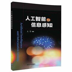 人工智能與信息感知-cover
