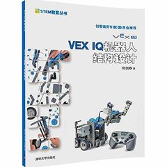 VEX IQ機器人結構設計-cover
