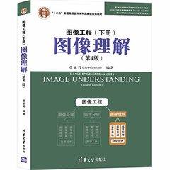 圖像工程(下冊) : 圖像理解, 4/e-cover
