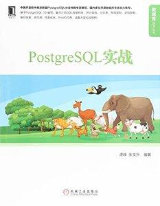 PostgreSQL 實戰-cover