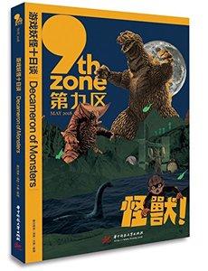 游戲妖怪十日談-cover