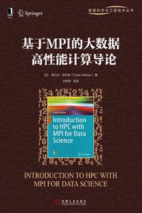 基於MPI的大數據高性能計算導論-cover
