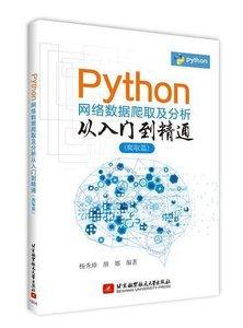 Python 網絡數據爬取及分析從入門到精通 (爬取篇)-cover