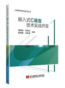 嵌入式 C語言技術實戰開發-cover
