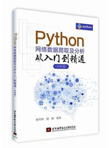Python 網絡數據爬取及分析從入門到精通 (分析篇)-cover
