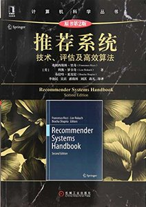 推薦系統:技術、評估及高效算法, 2/e (Recommender Systems Handbook, 2/e)-cover