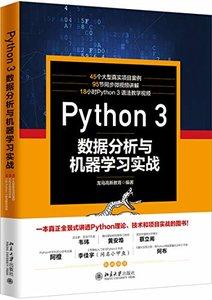 Python 3 數據分析與機器學習實戰-cover