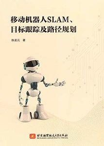 移動機器人 SLAM 目標跟蹤及路徑規劃-cover