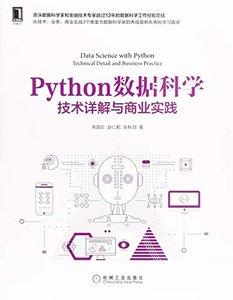 Python數據科學:技術詳解與商業實踐-cover
