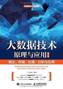 大數據技術原理與應用:概念、存儲、處理、分析與應用(第2版)-cover