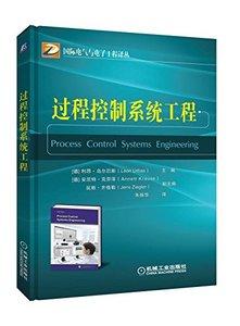過程控制系統工程-cover