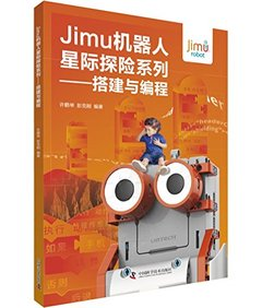 Jimu機器人星際探險系列:搭建與編程