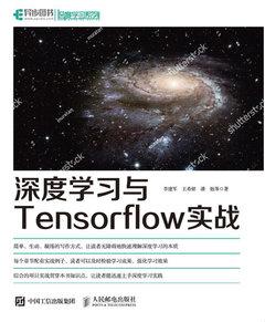 深度學習與 TensorFlow 實戰-cover