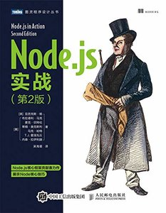 Node.js 實戰, 2/e (Node.js in Action, 2/e)-cover