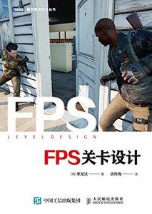 FPS 關卡設計-cover