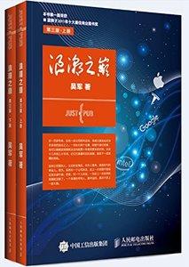 浪潮之巔, 3/e (套裝共2冊)-cover