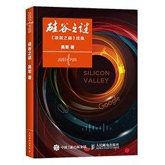 硅谷之謎 :《浪潮之巔》續集-cover