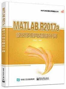 MATLAB R2017a模式識別與智能計算-cover