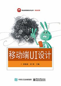 移動端UI設計-cover