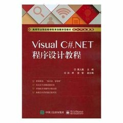 Visual C#.NET 程序設計教程-cover